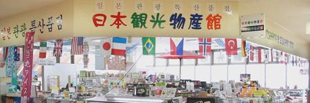 日本観光物産館