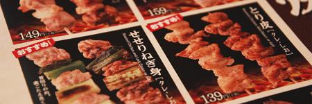 博多一番どり 居食家あらい 厳原店