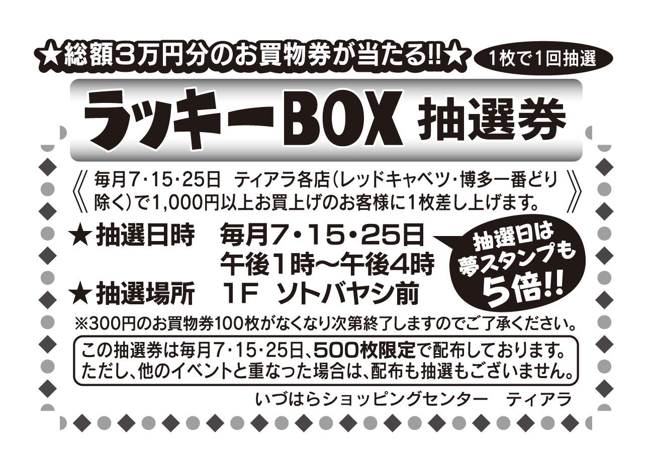 ラッキーBOX抽選券
